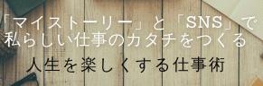 マスマス✕TOC✕販促サポーター Imanimaru 勝矢和美 オフィシャルサイト